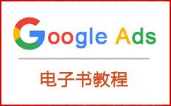 推荐3本Google Adwords谷歌竞价推广电子书