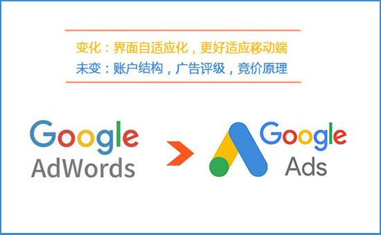 Google Adwords到 Google Ads 谷歌竞价结构和原理仍未变