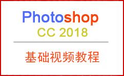 73集Photoshop CC 2018 教学视频教程