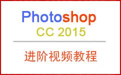 122集Photoshop CC 2015 入门进阶设计视频教程