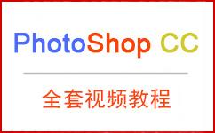 全400集Photoshop CC 入门到精通教学视频教程