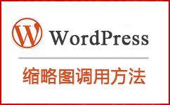 WordPress如何调用文章缩略图?只需两步!