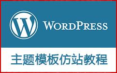 WordPress仿站主题模板制作视频教程