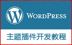 WordPress主题模板制作插件开发视频教程