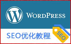 WordPress建站SEO优化视频教程