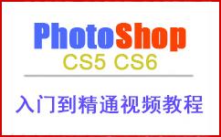 138集Photoshop CS5 CS6 视频教程入门到精通