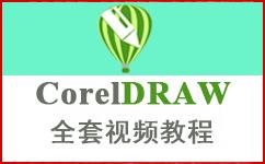 全套400集 CorelDRAW CDR视频教程