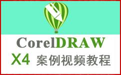 77集CorelDRAW X4视频教程案例设计