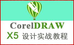 50集CorelDRAW X5 视频教程设计实战