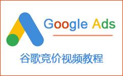 分享2套Google adwords谷歌竞价视频教程