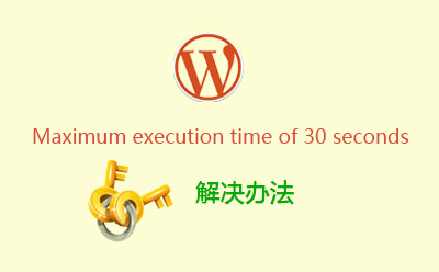Maximum execution time of 30 seconds 解决办法