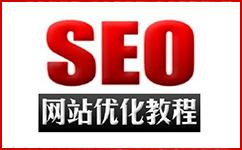 给SEO新手推荐3本SEO书籍和4套SEO视频教程