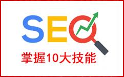 学习网站SEO需掌握的哪些SEO技能