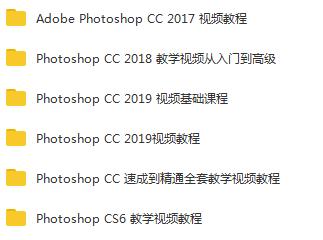 全套Photoshop基础到高级视频教程目录截图