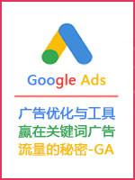 Google Adwords 入门电子书教程