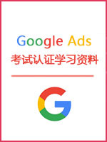 《Google Adwords谷歌竞价考试认证资料》