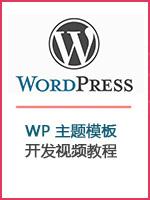 WordPress主题模板开发视频教程