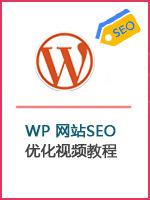 WordPress实战SEO优化教程