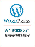 《WordPress零基础入门到提高视频教程》