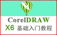 40集CorelDRAW X6 视频教程零基础入门