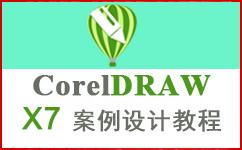 200集CorelDRAW X7 视频教程实例教学