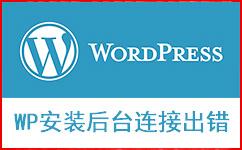 WordPress上传阿里云虚拟主机后台出错无法连接