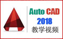 65集Auto CAD 2018教学视频教程基础入门