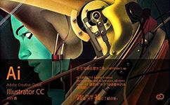 172集Adobe Illustrator CC 2015视频教程入门到精通