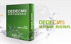 零基础是学WordPress建站还是Dedecms织梦建站