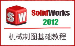 182集SolidWorks 2012零基础视频教程
