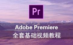 全套Premiere/PR视频教程基础到提高