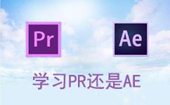 视频剪辑制作是先学PR好还是学AE好?PR和AE区别
