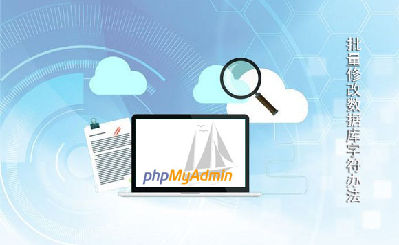 phpMyadmin数据库批量更改替换字符办法