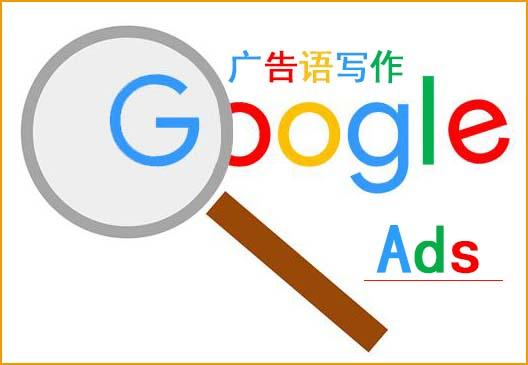 Google ads谷歌竞价广告语怎么写?7个谷歌竞价广告写作方法