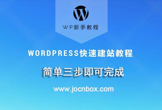新手零基础WordPress建站需要准备哪些工作?