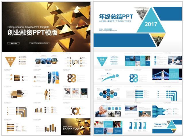 分享1000套工作总结PPT模板 商务办公PPT模板