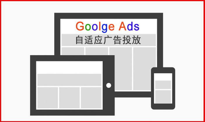 Google Ads 谷歌竞价如何制作自适应搜索广告?4个自适应搜索广告制作方法