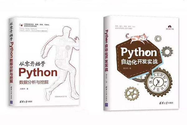 推荐10本经典Python编程入门电子书(可下载)