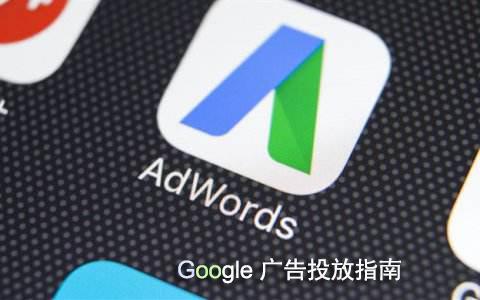 Google广告投放教程-谷歌广告投放的10个步骤