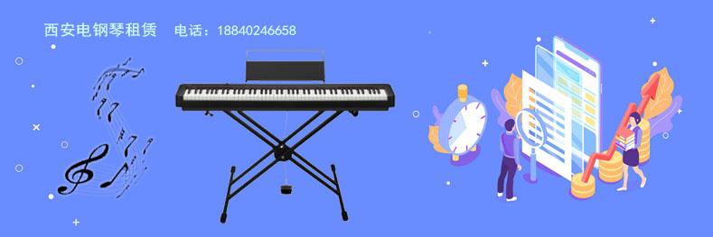 西安电钢琴出租