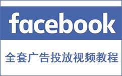 全套Facebook广告投放视频教程