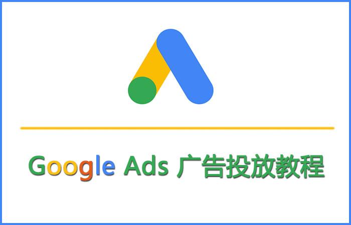 Google谷歌竞价广告投放教程