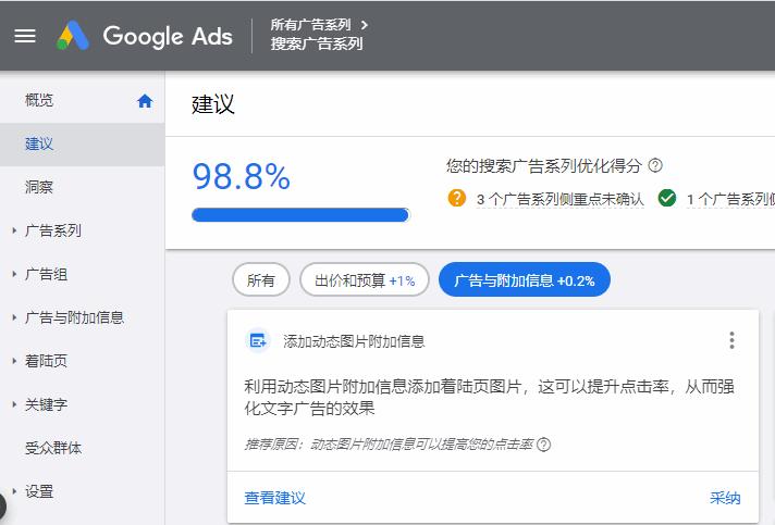 Google Ads账户优化建议采纳还是不采纳? 谷歌竞价优化应遵循的原则
